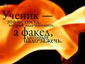 ученик это факел