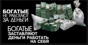 богатые не работают за деньги