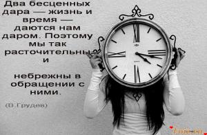 два бесценных дара, жизнь и время