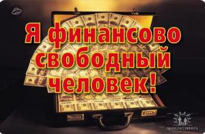 финансово свободен